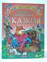 Пегас Золота колекція Українські народні казки