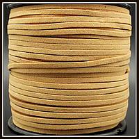 Шнур замшевый 3 мм, цвет карамельный