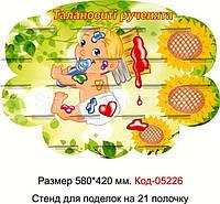Стенд с полочками Код-05226-1
