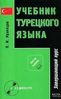 П. И. Кузнецов  Учебник турецкого языка. В 2 частях. + CD