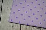 Лоскут ткани №210а с изображением сиреневых звёздочек на светло-сиреневом фоне, фото 2