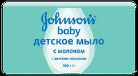 Детское мыло Johnson's Baby с молоком (Джонсонс Беби) 100 г