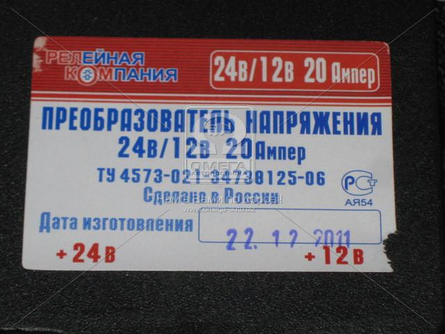 Преобразователь напряжения 24/12 (пр-во Россия) -  Avtogradus интернет-магазин в Киеве