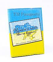 """Обложка для визиток и кредиток """"Карта Украины"""""""