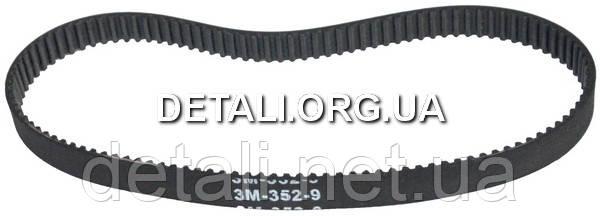 Ремень зубчатый 3M-352-9
