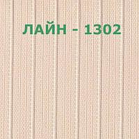 Жалюзи вертикальные ЛАЙН 127мм