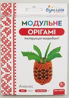 """Модульное оригами """"Ананас"""""""