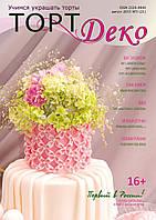 Журнал Торт Деко -  Август 2015 №3 (21)