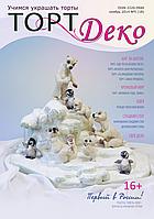 Журнал Торт Деко -  Ноябрь 2014 №5 (18)