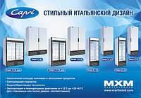 Холодильные шкафы Капри 1,12 и Капри 1,5 МХМ ( Марихолодмаш)