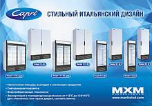 Холодильные шкафы ШХ-370 МХМ ( Марихолодмаш)