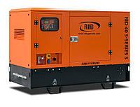 Трехфазный дизельный генератор RID 40 S-SERIES S (32 кВт) в капоте  + зимний пакет + автозапуск