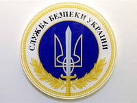 Заключение Службы Безопасности Украины