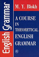 М. Я. Блох  A Course in Theoretical English Grammar / Теоретическая грамматика английского языка