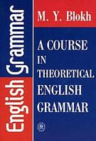 М. Я. Блох  A Course in Theoretical English Grammar / Теоретическая грамматика английского языка