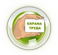 Разрешение Госгорпромнадзора (Охраны Труда)