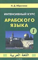 И. Д. Ибрагимов  Интенсивный курс арабского языка. В -2-х томах