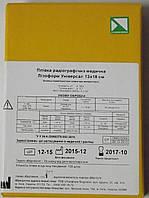 Рентгеновская пленка Лизоформ (Кодак) зеленочувствительная 13х18 см по 100 листов