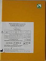 Рентгеновская пленка Лизоформ (Кодак) зеленочувствительная 18х24 см по 100 листов