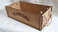 Ящик с ручками из фанеры декоративный, 27х15х9см 110\80 (за 1 шт+30 грн)