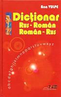 Vulpe, Ana  Русско-румынский румынско-русский словарь
