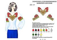 Заготовка для жіночої вишиванки бісером або нитками