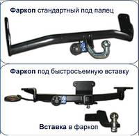 Фаркопы  Полигон Авто — Украина