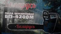 Бензопила Беларусь БП-4200М Металл 2x2