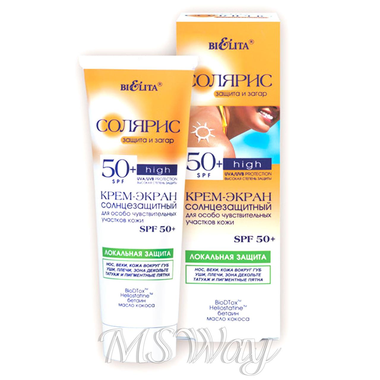 Bielita - Солярис Крем-экран солнцезащитный SPF-50+ для особо чувствит. кожи 75мл
