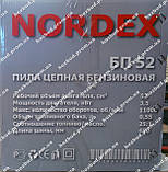 Бензопила NORDEX БЖ 52, фото 2
