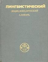 Ред. Ярцева, В. Н.  Лингвистический энциклопедический словарь