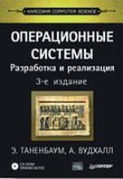 Операционные системы. Разработка и реализация. (+СD). Классика CS. 2-е издание. Таненбаум Э.С.