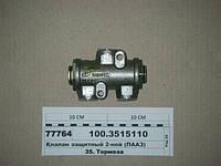 Клапан защитный 2-ной (ПААЗ)