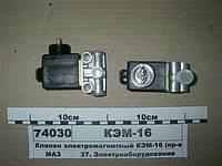 Клапан электромагнитный КЭМ-16 (РОДИНА)