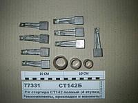 Р/к стартера СТ142 полный (3 втулки, 8 щеток)