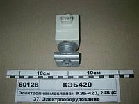 Электропневмоклапан КЭБ-420, 24В (СЗАП, Россия)