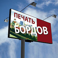 Печать бордов, билборды, бигборды