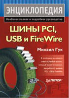 Шины PCI, USB и FireWire. Энциклопедия. Гук М. Ю.