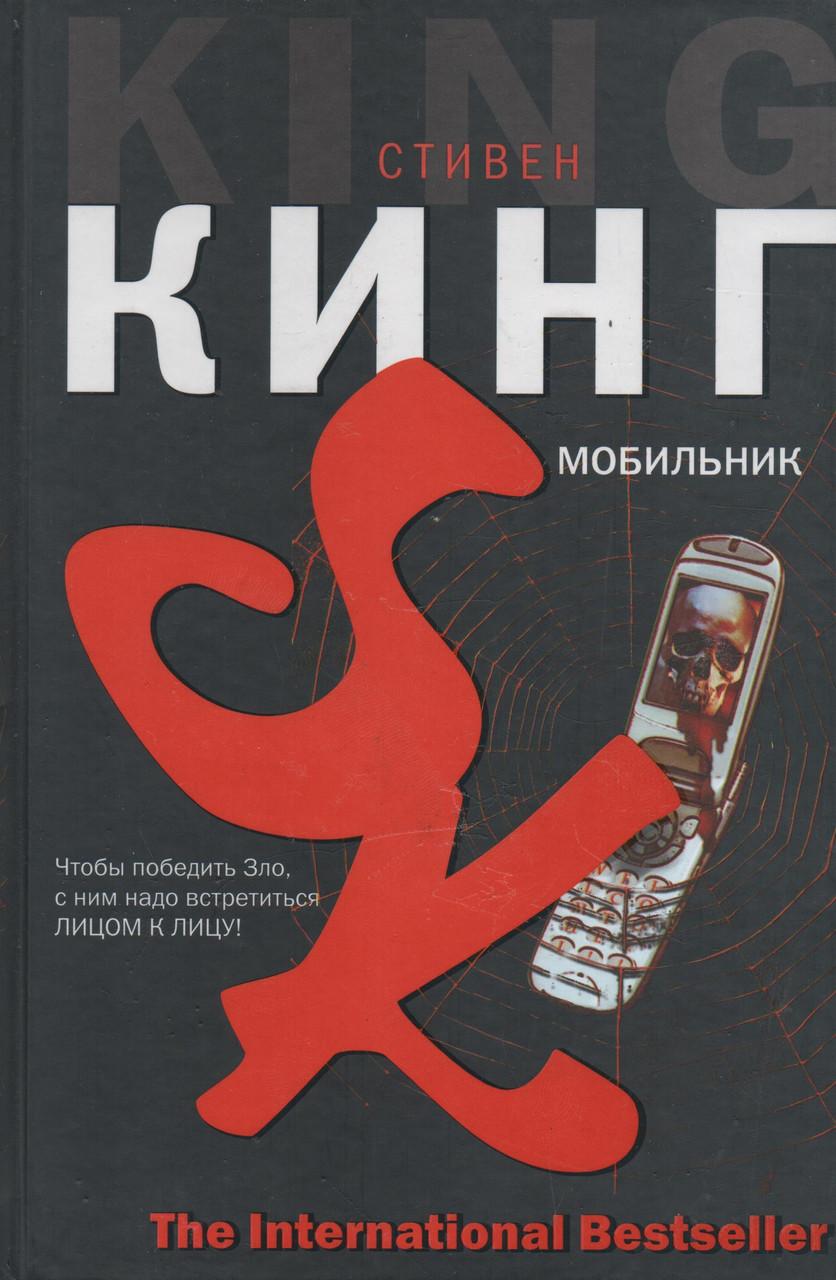 Мобильник. Стивен Кинг - Интернет-магазин «КнигоМир» в Харькове