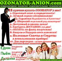 11 ПРИЧИН почему многие люди советуют своим знакомым КУПИТЬ ОЗОНАТОР У НАС — в www.OZONATOR-ANION.com?
