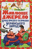 Живлюще джерело. Кращі прислів'я та приказки українського народу. О. А. Попова