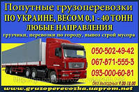 Попутные грузовые перевозки Киев - Подгородное - Киев. Переезд, перевезти вещи, мебель по маршруту