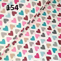 Бязь с разноцветными сердечками (№154)