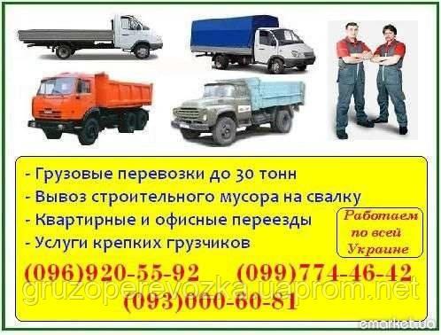Транспорные компании макеевка