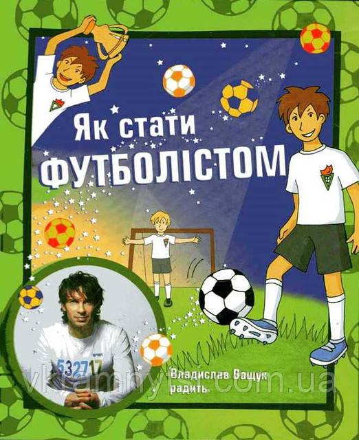 Як стати футболістом. Серія: Книги про футбол