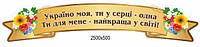 Стенд шапка Патріотичний вислів про Україну - 3332