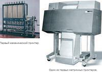 История принтеров