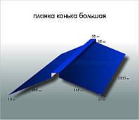 Планка конька большая .Конек для крыши (165на165на2000)