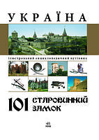 Україна. 101 старовинний замок