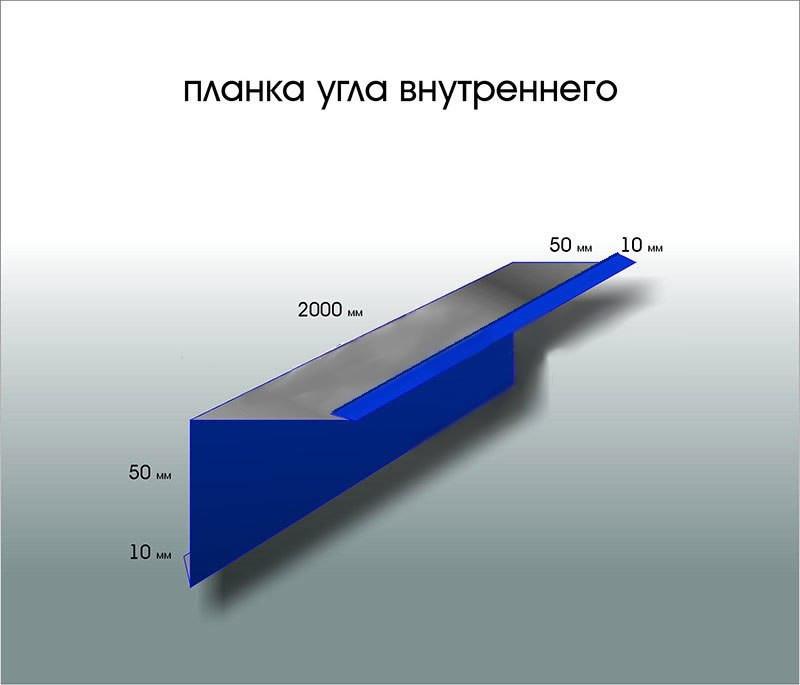 Куточок внутрішній 50 на 50. Планка внутрішнього кута (120х2000)